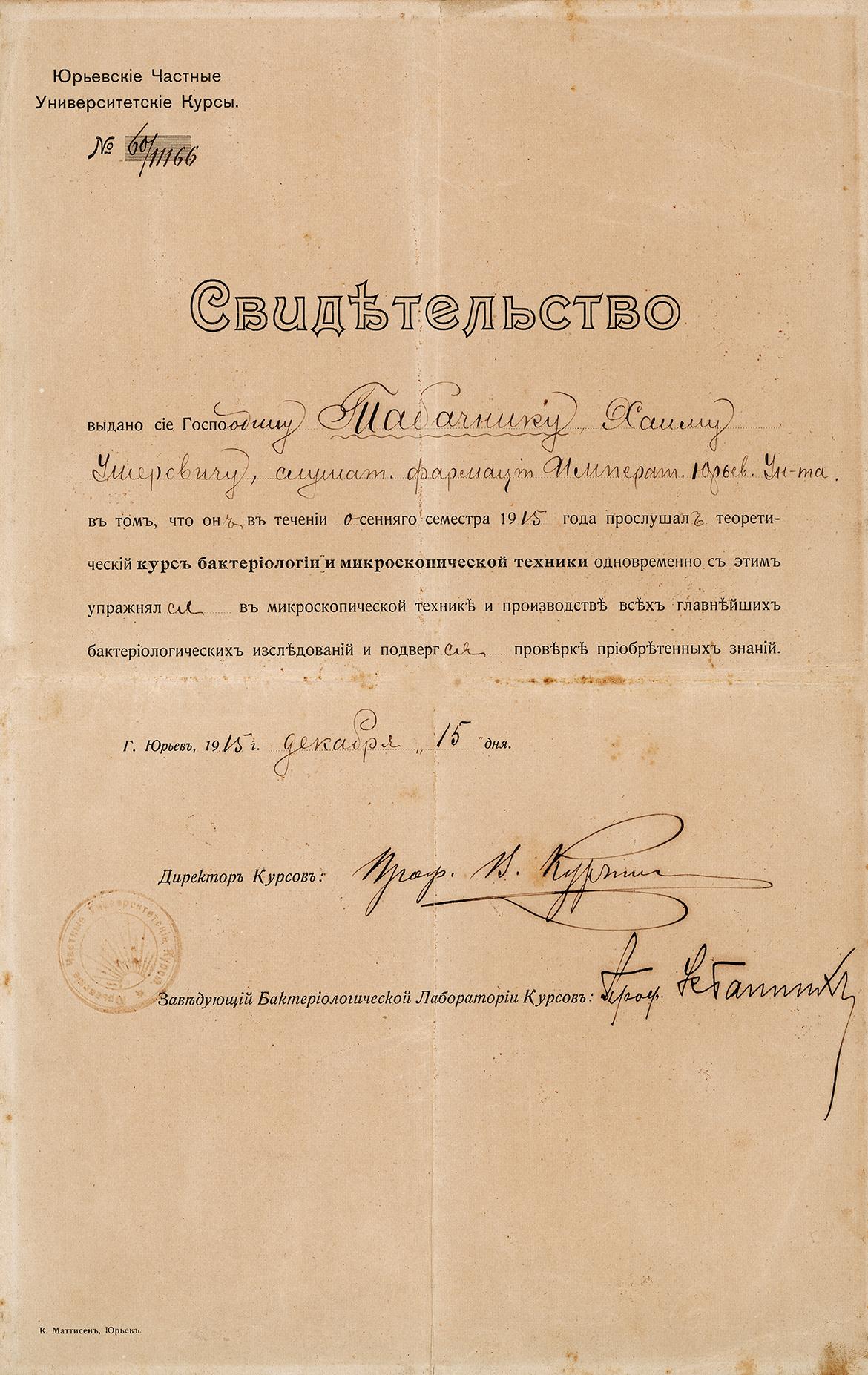 מסמך ישן משנת 1928