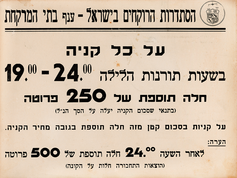 מס תורנות לילה - הסתדרות הרוקחים בישראל - מודעה משנת 1932