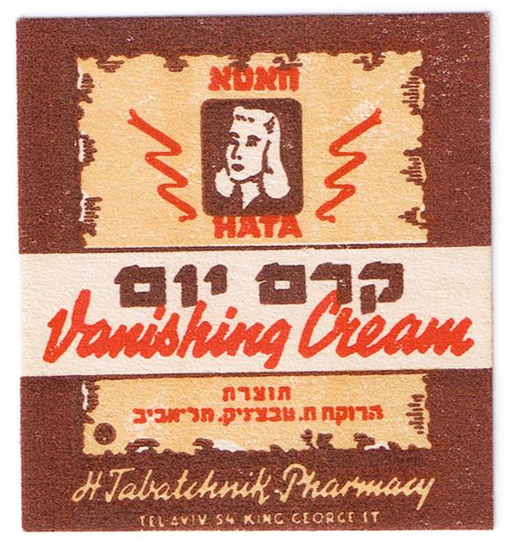 מודעה משנת 1932