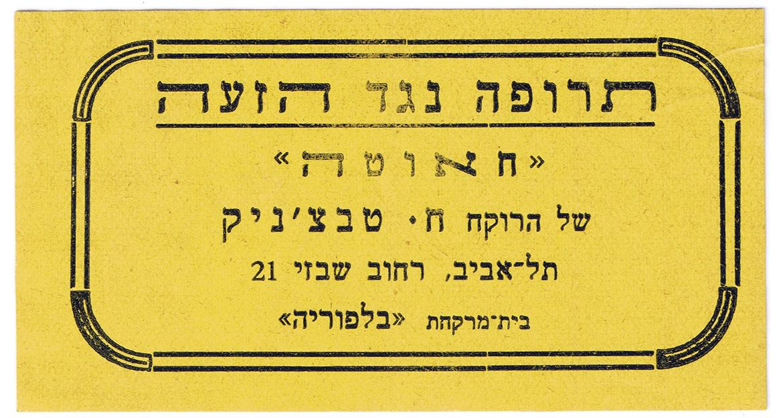 מודעה משנת 1930 תרופה נגד הזעה