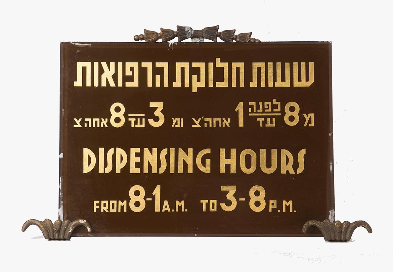 שלט שעות חלוקת הרפואות משנת 1948
