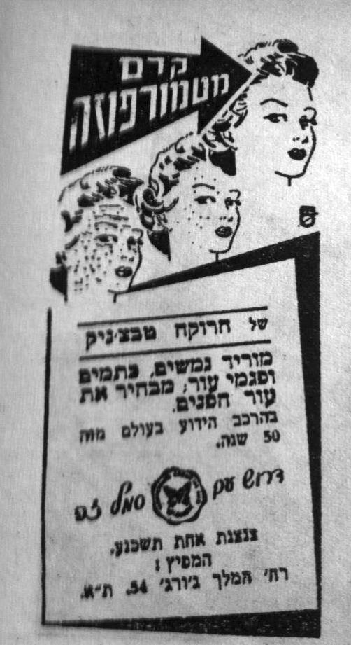 קרם מטמורפוזה משנת 1932