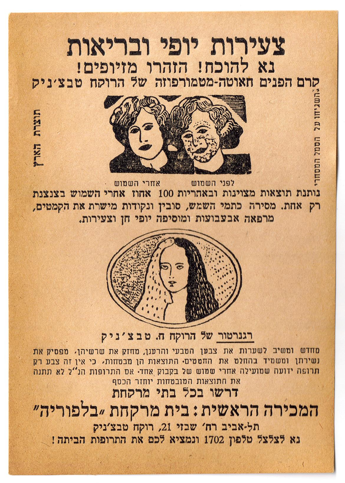 מודעה משנת 1930