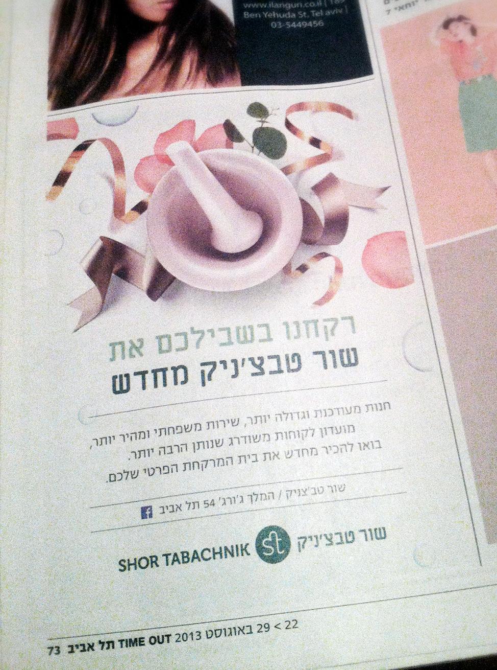 פרסומת מיתוג מחדש שור טבצ׳ניק